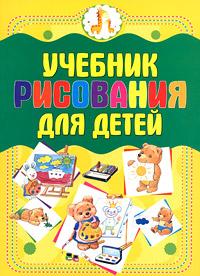 Учебник рисования для детей, А. С. Мурзина