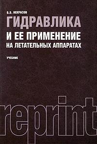 Гидравлика и ее применение на летательных аппаратах, Б. Б. Некрасов