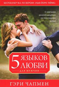 Пять языков любви для мужчин, Гэри Чапмен