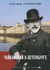 Чайковский в Петербурге, Александр Познанский