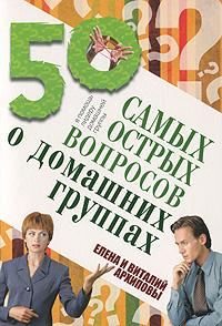 50 самых острых вопросов о домашних группах, Виталий и Елена Архиповы