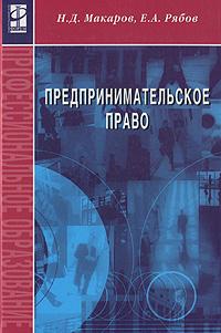 Предпринимательское право, Н. Д. Макаров, Е. А. Рябов