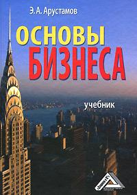Основы бизнеса, Э. А. Арустамов