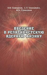 Введение в релятивистскую ядерную физику, В. М. Емельянов, С. Л. Тимошенко, М. Н. Стриханов