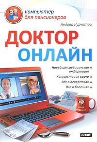 Доктор онлайн, Андрей Курчатов