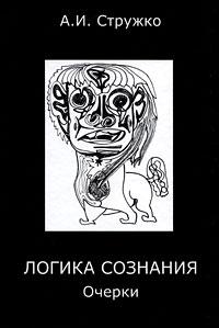Логика сознания, А. И. Стружко