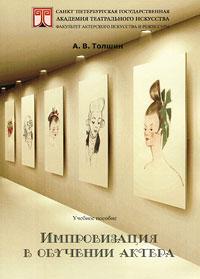 Импровизация в обучении актера, А. В. Толшин