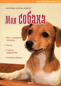 Моя собака, Катарина Шлегль-Кофлер