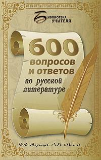 600 вопросов и ответов по русской литературе, Д. Д. Воронцов, А. П. Маслов