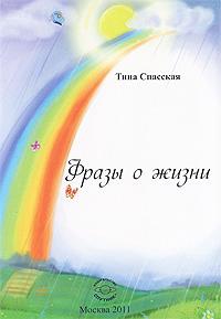 Фразы о жизни, Тина Спасская