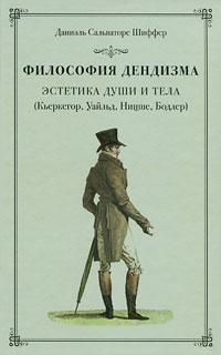 Философия дендизма. Эстетика души и тела, Даниэль Сальваторе Шиффер