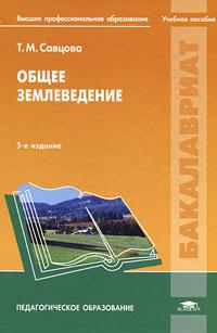 Общее землеведение, Т. М. Савцова