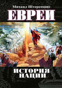 Евреи. История нации, Михаил Штереншис