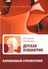 Детская психиатрия. Карманный справочник, Ю. А. Фесенко, Д. Ю. Шигашов