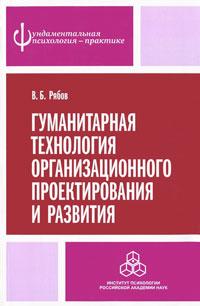 Гуманитарная технология организационного проектирования и развития, В. Б. Рябов