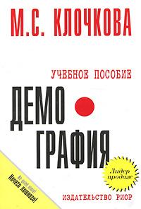 Демография, М. С. Клочкова