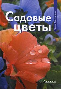 Садовые цветы, Ольга Бондарева