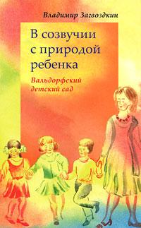 В созвучии с природой ребенка, Владимир Загвоздкин
