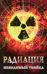 Радиация. Невидимый убийца, М. А. Харченко