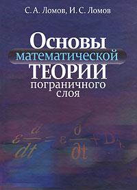 Основы математической теории пограничного слоя, С. А. Ломов, И. С. Ломов