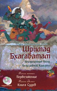 Шримад Бхагаватам. Книга 6. Первозаконие. Книга 7. Книга судеб (+ CD), Шри Двайпаяна Вьяса