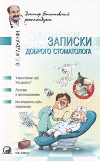 Записки доброго стоматолога, Э. Г. Агаджанян
