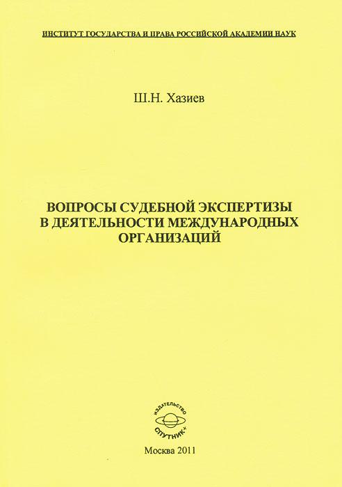 Вопросы судебной экспертизы в деятельности международных организаций, Ш. Н. Хазиев