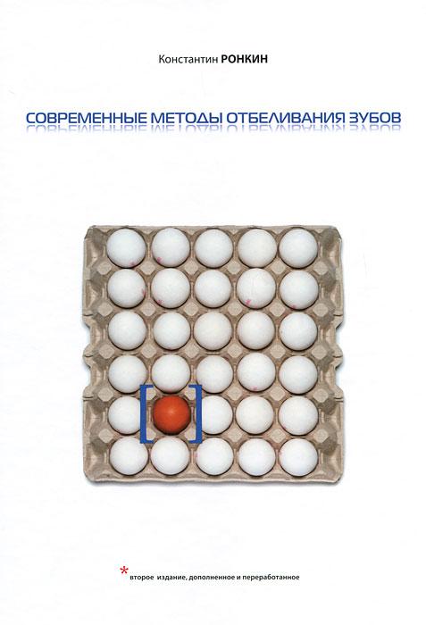 Современные методы отбеливания зубов, Константин Ронкин