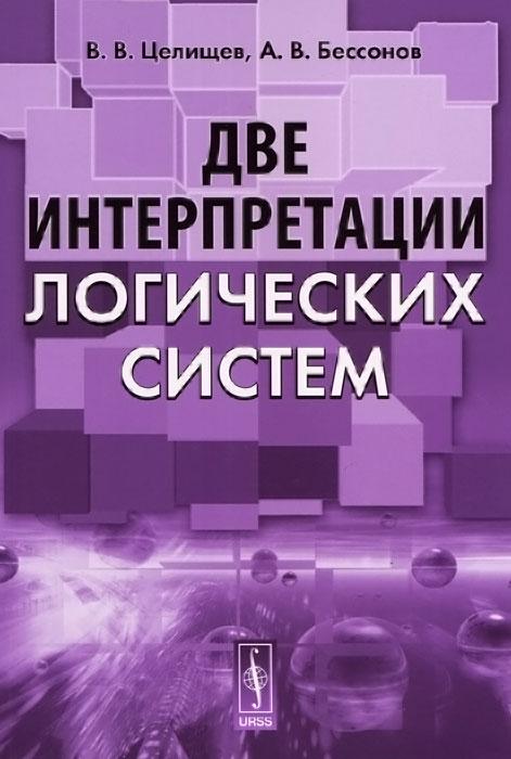 Две интерпретации логических систем, В. В. Целищев, А. В. Бессонов