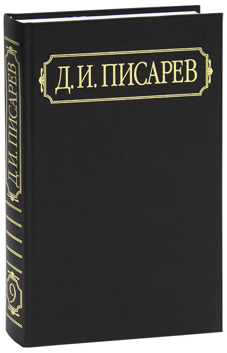 Д. И. Писарев. Полное собрание сочинений и писем. В 12 томах. Том 9, Д. И. Писарев