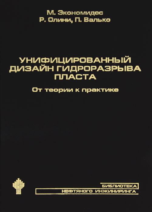Унифицированный дизайн гидроразрыва пласта. От теории к практике (+ CD-ROM), М. Экономидес, Р. Олини, П. Валько
