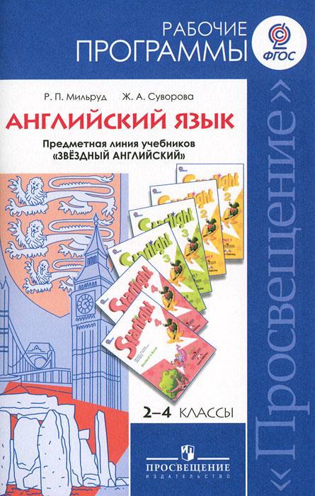 Английский язык. 2-4 классы. Рабочие программы, Р. П. Мильруд, Ж. А. Суворова