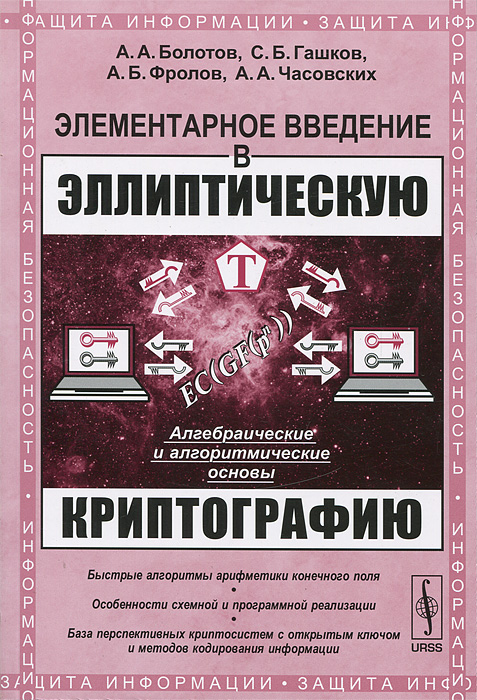 Элементарное введение в эллиптическую криптографию. Алгебраические и алгоритмические основы, А. А. Болотов, С. Б. Гашков, А. Б. Фролов, А. А. Часовских
