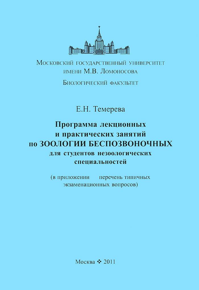 Программа лекционных и практических занятий по зоологии беспозвоночных, Е. Н. Темерева