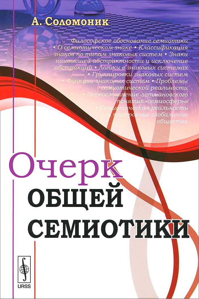 Очерк общей семиотики, А. Соломоник