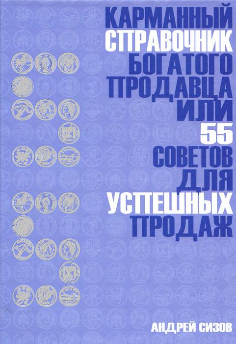 Карманный справочник богатого продавца, или 55 советов для успешных продаж, Андрей Сизов