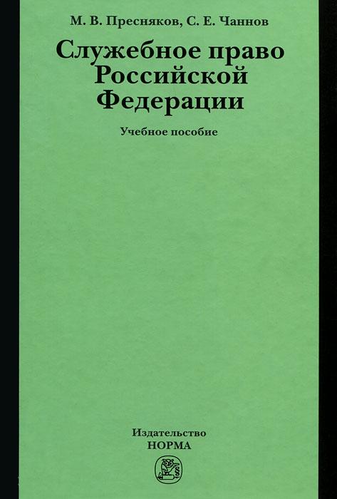 Служебное право Российской Федерации, М. В. Пресняков, С. Е. Чаннов