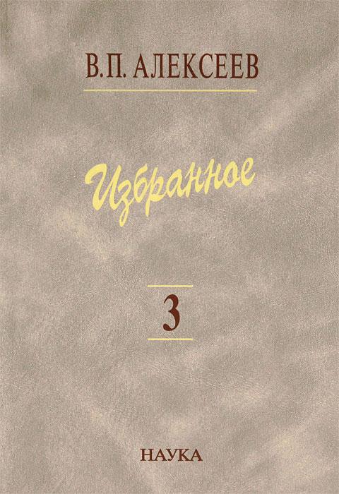 В. П. Алексеев. Избранное. В 5 томах. Том 3. Историческая антропология и экология человека, В. П. Алексеев
