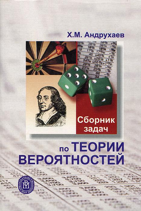 Сборник задач по теории вероятностей, Х. М. Андрухаев