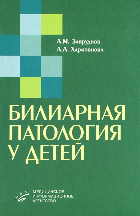 Билиарная патология у детей, А. М. Запруднов, Л. А. Харитонова