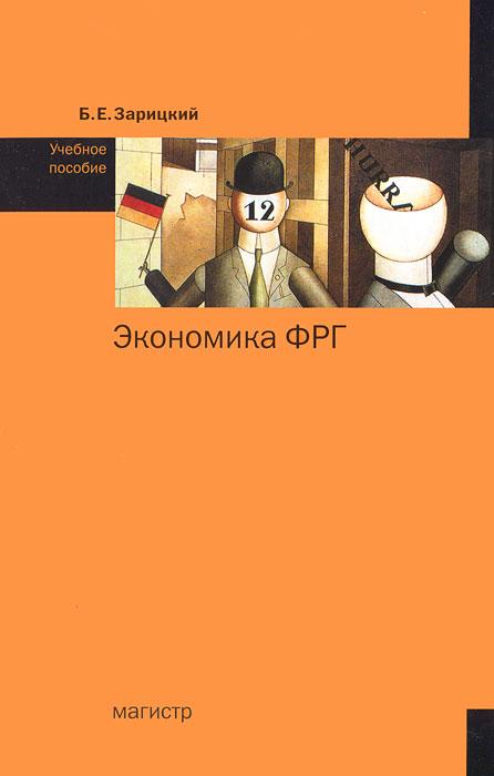 Экономика ФРГ, Б. Е. Зарицкий