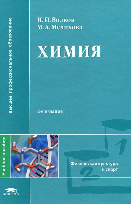 Химия, Н. И. Волков, М. А. Мелихова
