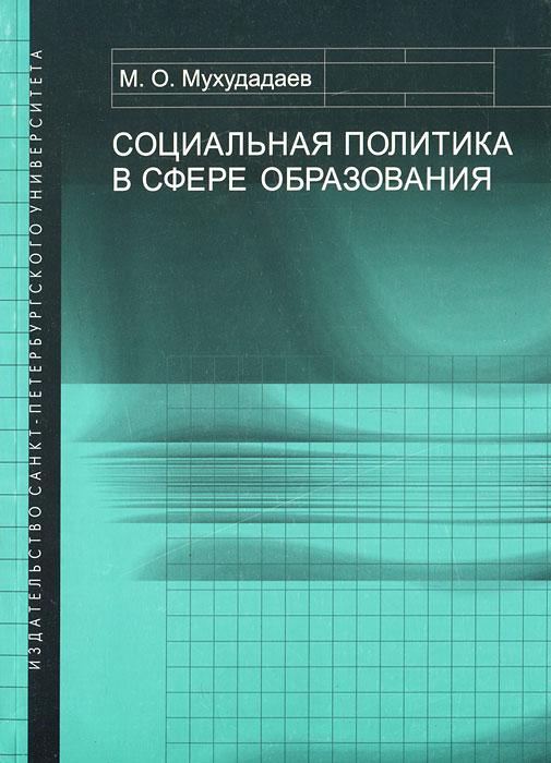 Социальная политика в сфере образования, М. О. Мухудадаев