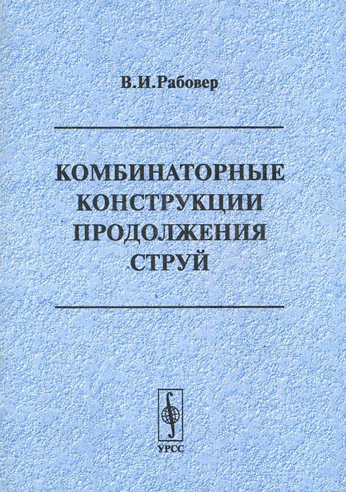 Комбинаторные конструкции продолжения струй, В. И. Рабовер