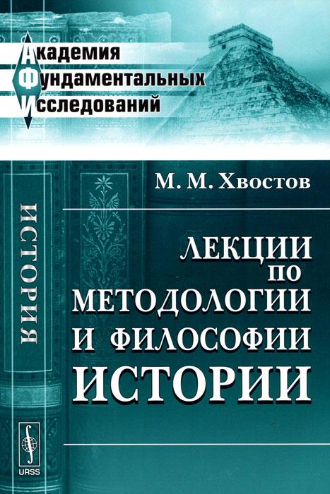 Лекции по методологии и философии истории, М. М. Хвостов