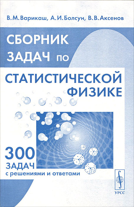 Сборник задач по статистической физике, В. М. Варикаш, А. И. Болсун, В. В. Аксенов