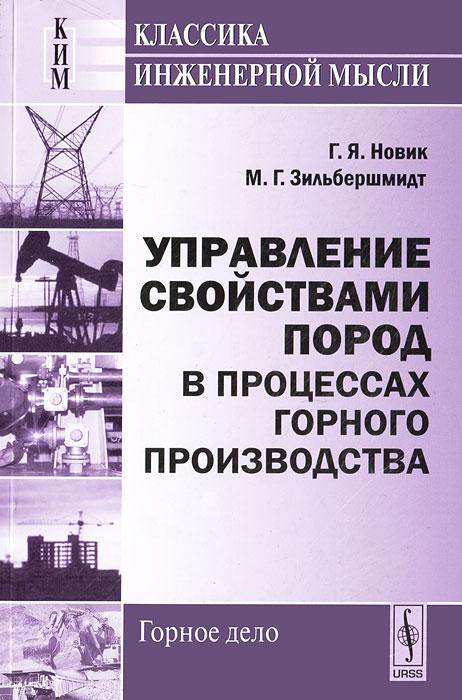 Управление свойствами пород в процессах горного производства, Г. Я. Новик, М. Г. Зильбершмидт