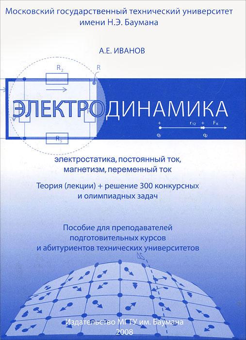 Электродинамика, А. Е. Иванов