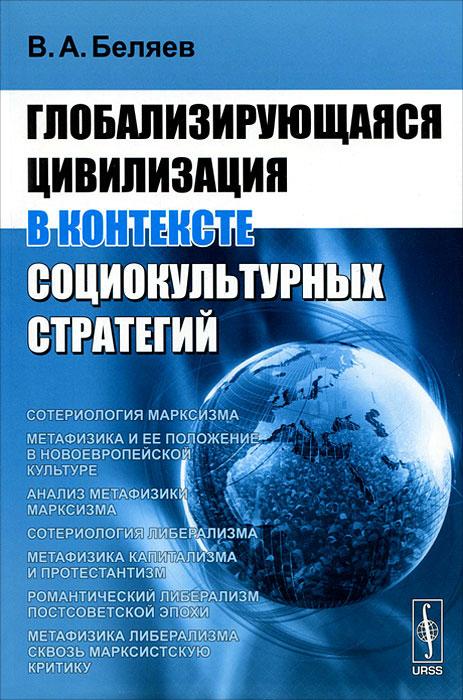 Глобализирующаяся цивилизация в контексте социокультурных стратегий, В. А. Беляев