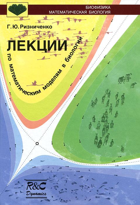 Лекции по математическим моделям в биологии, Г. Ю. Ризниченко